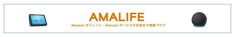 アマライフ-Amalife-